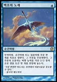 Magic the Gathering Theros Single Swan Song KOREAN - NEAR MINT (NM)
