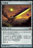 Magic the Gathering Mirrodin Besieged Single Sword of Feast and Famine CHINESE-NEAR MINT