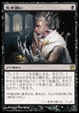 Magic the Gathering Theros Single Thoughtseize - Japanese - NEAR MINT (NM)