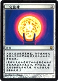 Magic the Gathering Darksteel Single Trinisphere - FOIL CHINESE