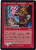 Magic the Gathering Urza's Legacy Single Viashino Heretic - FOIL JAPANESE