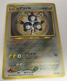 Pokemon Promo JAPANESE Single Dark Magneton 082 - NEAR MINT (NM)