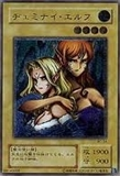 Yu-Gi-Oh JAPANESE Single Gemini Elf Ultimate Rare - NEAR MINT (NM)