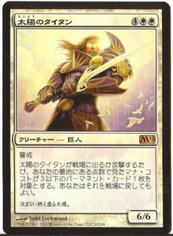 Magic the Gathering 2012 Single Sun Titan FOIL JAPANESE - NEAR MINT (NM)