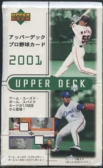 2001 Upper Deck Japanese Baseball Hobby Box