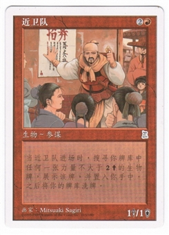 Magic the Gathering Portal 3: 3 Kingdoms Single Imperial Recruiter CHINESE - NEAR MINT (NM)