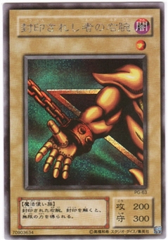 Yu-Gi-Oh Promo Single Right Arm of the Forbidden One Ultra Rare Japanese PG-63
