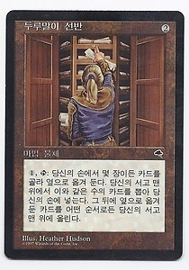 Magic the Gathering Tempest Single Scroll Rack UNPLAYED (NM/MT) - Korean
