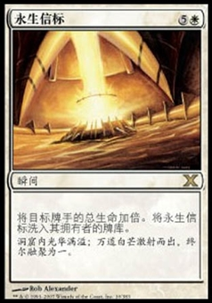 Magic the Gathering Fifth Dawn Single Beacon of Immortaliy CHINESE - NEAR MINT (NM)