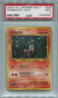 Pokemon Japanese Neo 2 Single Houndour - PSA 9  *24546367*