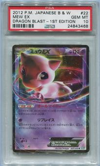 Pokemon Japanese BW5 Dragon Blast 1st Edition Single Mew EX 22/50 - PSA 10 *24843468*