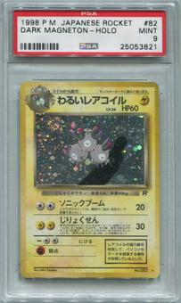 Pokemon Japanese Team Rocket Single Dark Magneton - PSA 9 *25053821*