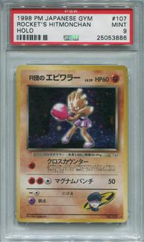 Pokemon Japanese Gym Single Rocket's Hitmonchan - PSA 9  *25053886*