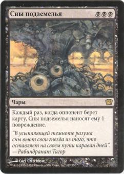 Magic the Gathering 9th Edition Single Underworld Dreams  (Russian BB) - NEAR MINT (NM)