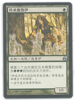Magic the Gathering Morningtide CHINESE Single Heritage Druid - SLIGHT PLAY (SP)