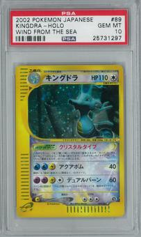 Pokemon Japanese Aquapolis Kingdra 89/97 Holo Rare PSA 10 GEM MINT