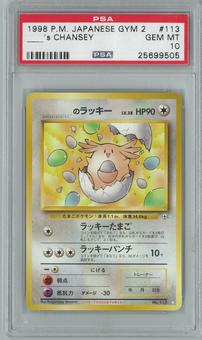 Pokemon Japanese Gym 2 Chansey 113 White Star PSA 10 GEM MINT