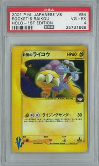 Pokemon Japanese VS Rocket's Raikou 94/141 1st Edition Single PSA 4