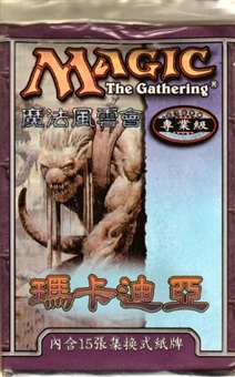 Magic the Gathering Mercadian Masques Chinese Booster Pack