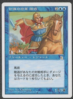 Magic the Gathering Portal 3: Single Lu Xun, Scholar General Foreign - NEAR MINT (NM)