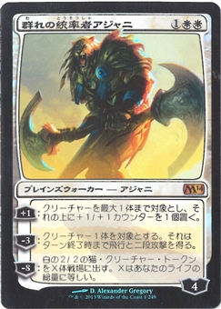 Magic the Gathering Magic 2014 Single Ajani, Caller of the Pride FOIL JAPANESE
