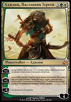 Magic the Gathering Journey into Nyx Single Ajani, Mentor of Heroes RUSSIAN - NEAR MINT