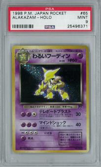 Pokemon Japanese Team Rocket Dark Alakazam Holo Rare PSA 9