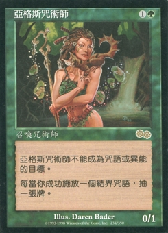 Magic the Gathering Urza's Saga Single Argothian Enchantress CHINESE - SLIGHT PLAY (SP)