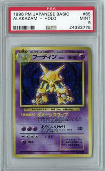 Pokemon Japanese Base Set Alakazam Holo Foil PSA 9