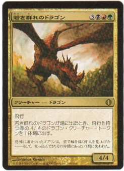 Magic the Gathering Shards of Alara Single Broodmate Dragon JAPANESE - NEAR MINT (NM)