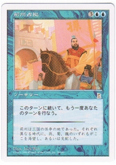 Magic the Gathering Portal 3: 3 Kingdoms Single Capture of Jingzhou UNPLAYED (NM/MT) - Japanese
