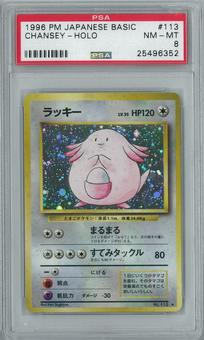 Pokemon Japanese Base Set 1 Chansey Holo Rare PSA 8