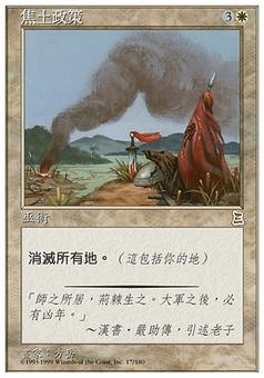 Magic the Gathering Portal 3 Kingdoms CHINESE P3K Single Ravages of War - SLIGHT PLAY (SP+)