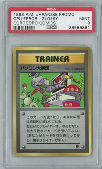 Pokemon Japanese CoroCoro Comics Promo CPU Error PSA 9