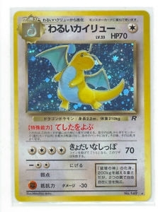 Pokemon Team Rocket Single Dark Dragonite - JAPANESE NEAR MINT (NM)
