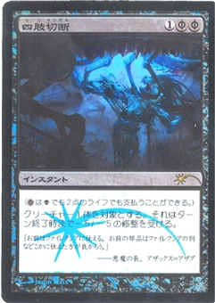 Magic the Gathering Promotional Single Dismember - Japanese Foil