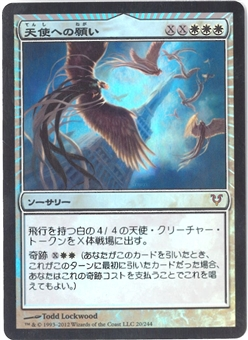 Magic the Gathering Avacyn Restored Single Entreat the Angels JAPANESE FOIL - NEAR MINT (NM)