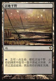 Magic the Gathering Zendikar Single Marsh Flast CHINESE - SLIGHT PLAY (SP)