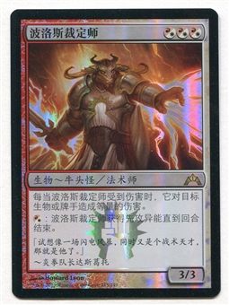 Magic the Gathering Gatecrash Single Boros Reckoner Foil CHINESE