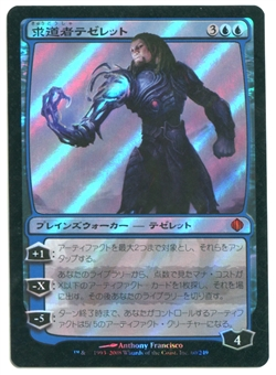Magic the Gathering Shards of Alara Single Tezzeret, the Seeker FOIL JAPANESE - (SP)