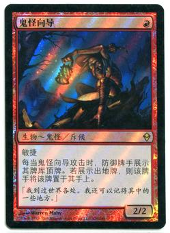 Magic the Gathering Zendikar Single Goblin Guide CHINESE FOIL  -  SLIGHT PLAY (SP)