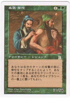 Magic the Gathering Portal 3: 3 Kingdoms Single Hua Tuo, Honored Physician - Japanese - NEAR MINT (NM)