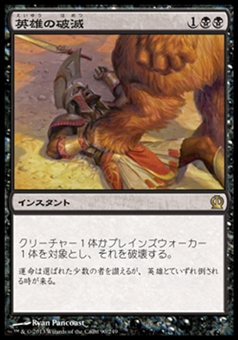 Magic the Gathering Theros Single Hero's Downfall - Japanese - NEAR MINT (NM)