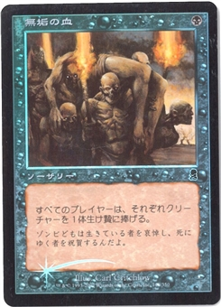 Magic the Gathering Odyssey Single Innocent Blood FOIL JAPANESE
