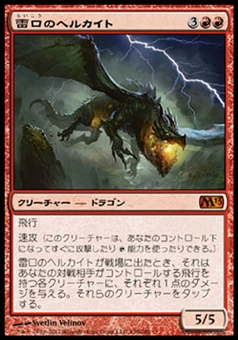Magic the Gathering 2013 Single Thundermaw Hellkite JAPANESE - SLIGHT PLAY (SP)