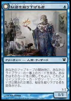 Magic the Gathering Innistrad Single Delver of Secrets JAPANESE FOIL - NEAR MINT (NM)