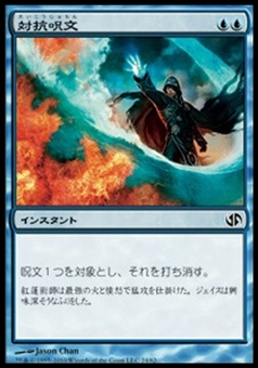 Magic the Gathering Duel Deck Single Counterspell JAPANESE - NEAR MINT (NM)