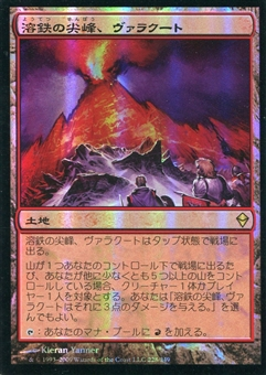 Magic the Gathering Zendikar Single Valakut, the Molten Pinnacle JAPANESE FOIL - NEAR MINT (NM)