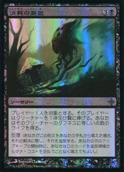 Magic the Gathering Rise of the Eldrazi Single Consuming Vapors JAPANESE FOIL - NEAR MINT (NM)