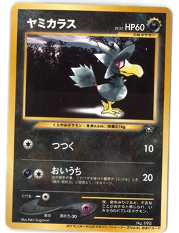 Pokemon JAPANESE Neo Genesis Single Murkrow 198 - SLIGHT PLAY (SP)